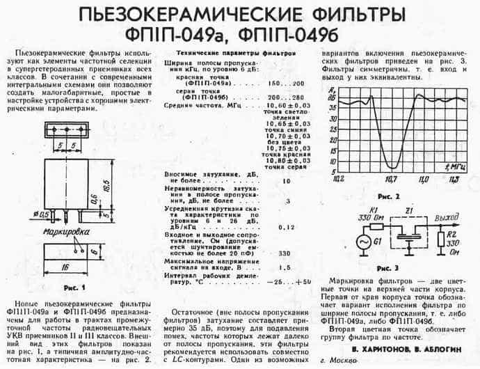 Пьезоэлектрические фильтры ФП1П-049а, ФП1П-049б