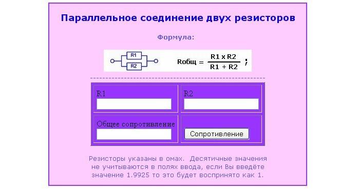 Программу параллельного расчета резисторов соединения