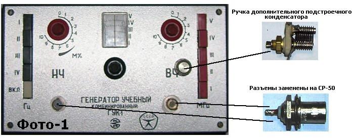 Схема генератор гук-1
