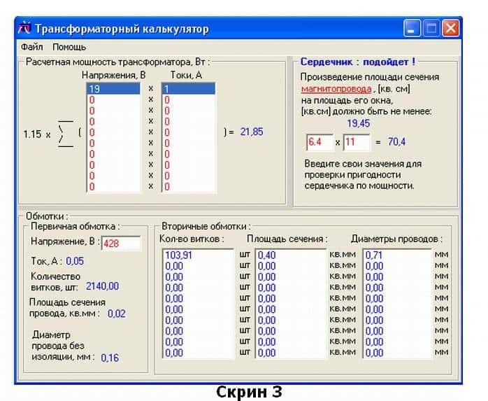 Выбор силового трансформатора, screen-3