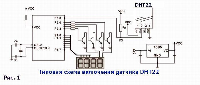 Схема включения датчика DHT22