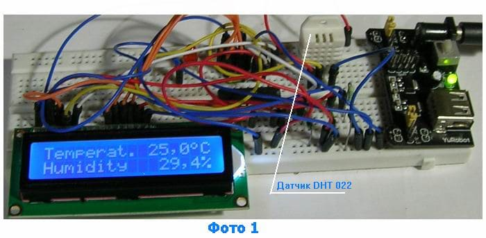 Измеритель влажности воздуха в