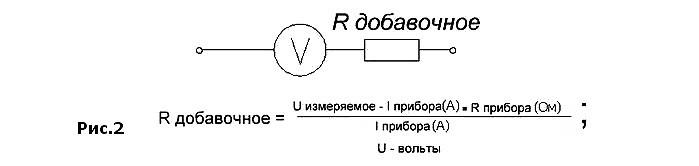 Расчет добавочного сопротивления формула